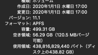 macの容量を削減して快適w