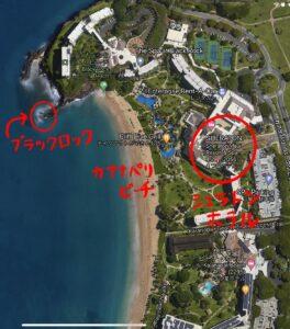 【ハワイ・マウイ島】カアナパリーシェラトン前のブラックロック
