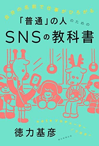 読んだ本【徳力基彦:自分の名前で仕事がひろがる「普通」の人のためのSNSの教科書】